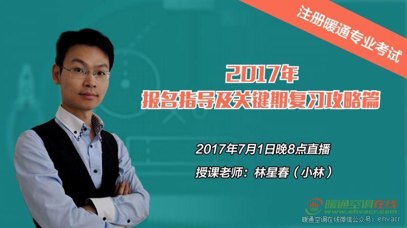 小林2017报名指导公开课(2)