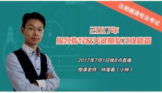 【注册暖通专业考试】2017报名指导及关键期复习攻略篇