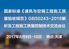 国家标准《通风与空调工程施工质量验收规范》GB50243-2016解析及工程施工质量控制技术交流会议
