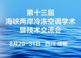 第十三届海峡两岸冷冻空调学术暨技术交流会