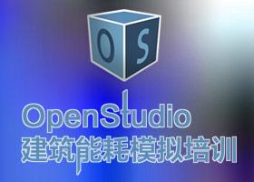 OpenStudio建筑能耗模拟培训