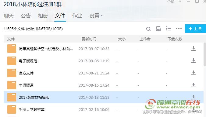 QQ图片20171011103905
