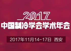 2017中国制冷学会学术年会(CAR2017)
