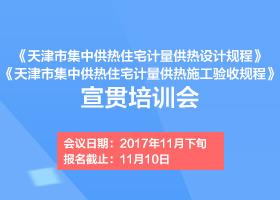 2017版《天津市集中供热住宅计量供热设计规程》与《天津市集中供热住宅计量供热施工验收规程》 宣贯培训会
