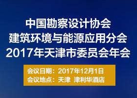 中国勘察设计协会建筑环境与能源应用分会 2017年天津市委员会年会