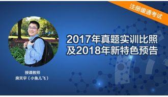 【公开课】2017年真题实训比照及2018年新特色预告