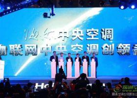海尔中央空调开启新的品牌战略:成为物联网中央空调的创领者