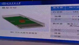 数据中心刀片式服务器冷却性能的仿真优化