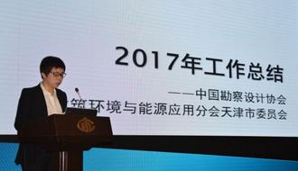 2017年中国勘察设计协会建筑环境与设备天津市委员会年会隆重召开