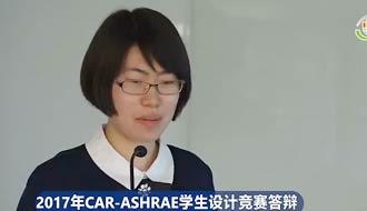 2017CAR-ASHRAE学生设计竞赛决赛答辩:哈尔滨工业大学