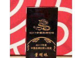 董明珠再获中国品牌创新人物奖