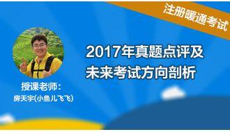 【公开课】2017年真题点评及未来考试方向剖析
