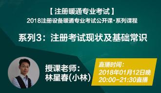 【公开课】2018年注册考试现状及基础常识