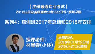【公开课】培训班2017年总结和2018年安排
