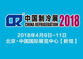 2018中国制冷展