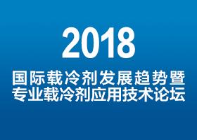 2018年国际载冷剂发展趋势暨专业载冷剂应用技术论坛