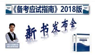 【公开课】2018《备考应试指南》新书发布会