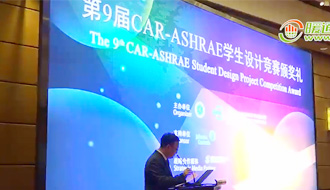 第九届CAR-ASHRAE学生设计竞赛颁奖典礼