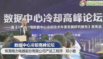 郑小敏:格力数据中心专用变频离心机