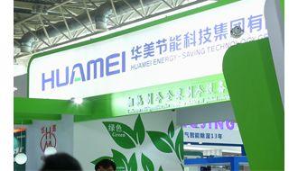 参展企业:华美节能科技集团有限公司