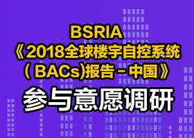 BSRIA《2018全球楼宇自控系统(BACs)报告-中国》参与意愿调研