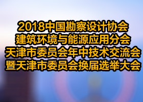 2018中国勘察设计协会建筑环境与能源应用分会(天津工作部)年中技术交流会