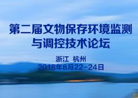 第二届文物保存环境监测与调控技术论坛