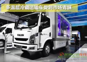 多温层冷藏运输车受欢迎 或将成冷链运输主力军