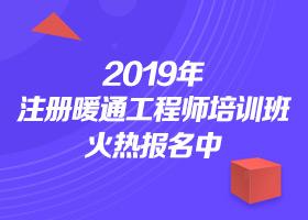 2019暖通空调注册考试培训课程