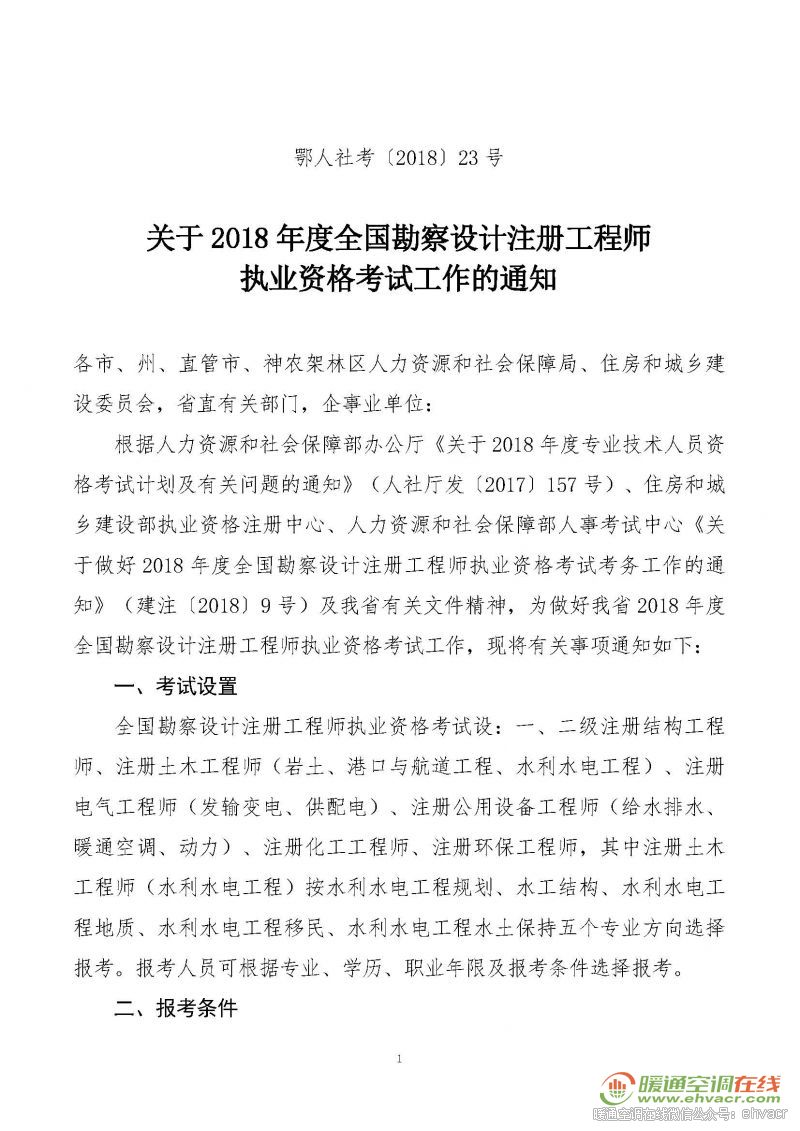 2018年勘察文件_页面_01