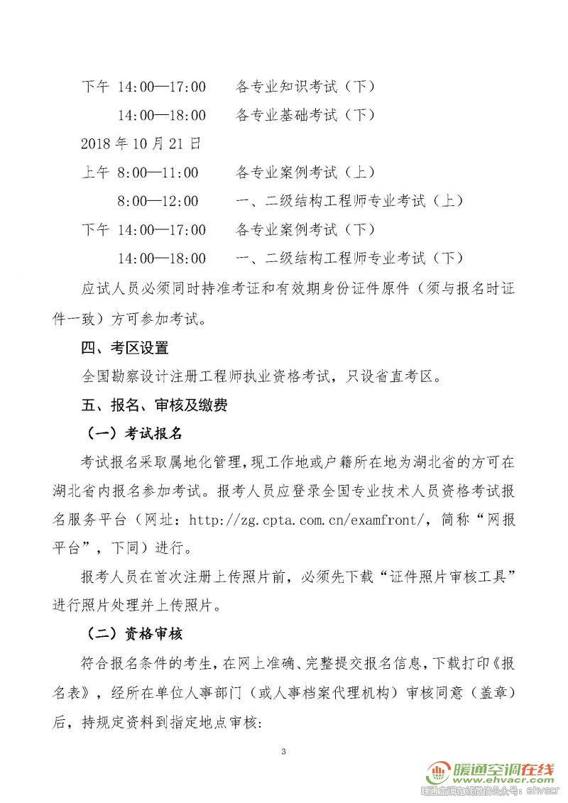 2018年勘察文件_页面_03