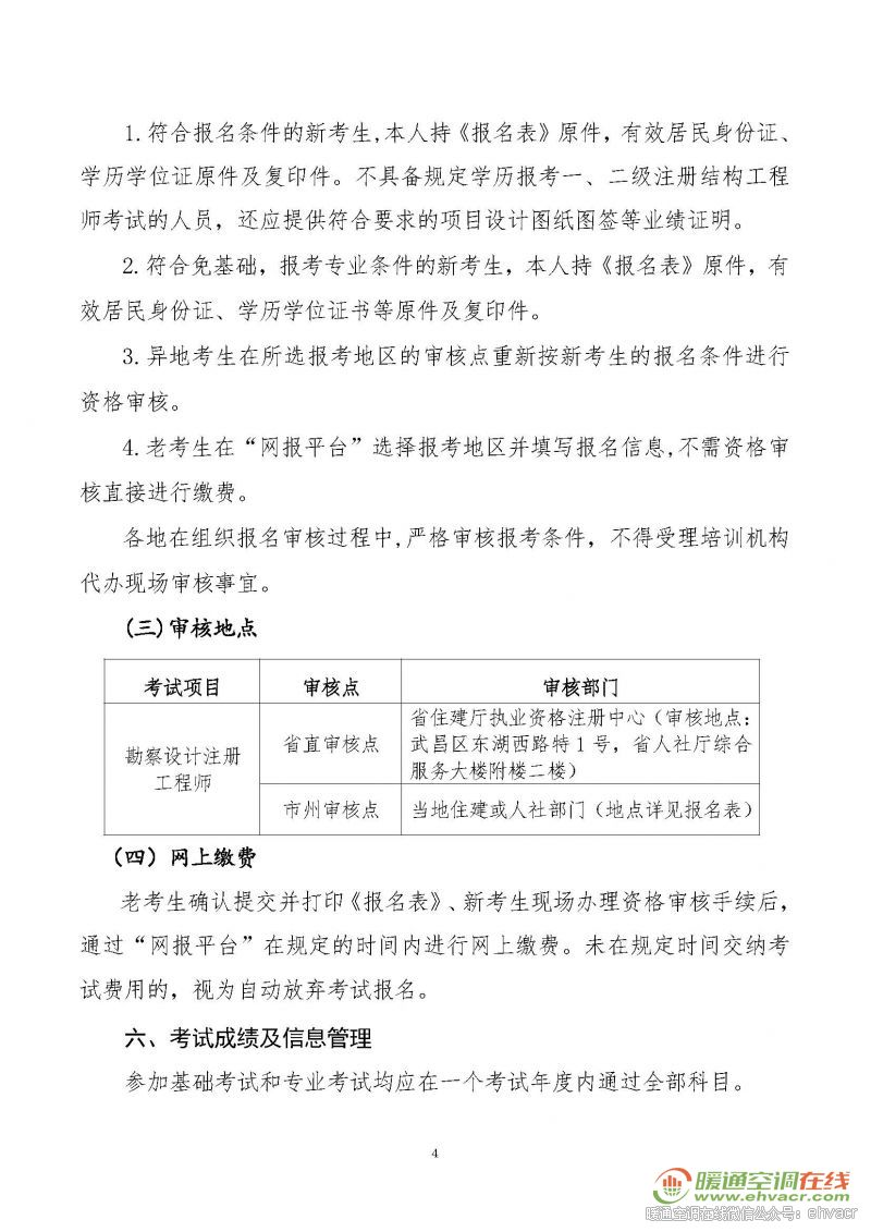2018年勘察文件_页面_04