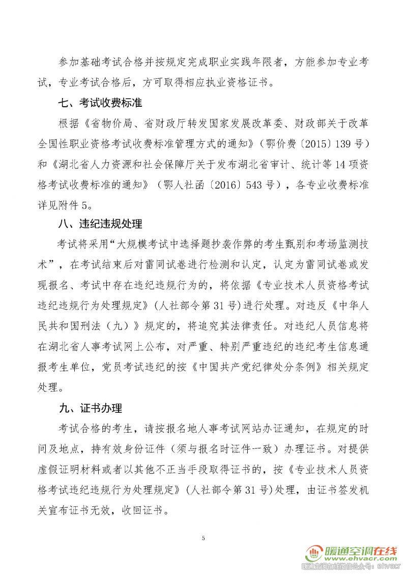 2018年勘察文件_页面_05