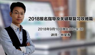 【公开课】2018报名指导及关键期复习攻略篇