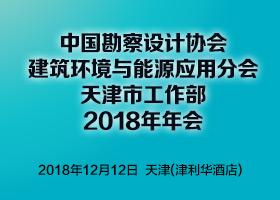 中国勘察设计协会建筑环境与能源应用分会 天津市工作部2018年年会