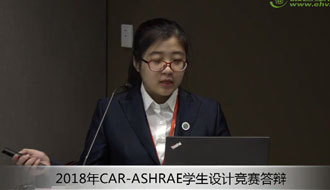 2018年CAR-ASHRAE学生设计竞赛现场答辩―青岛理工大学