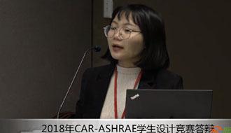 2018年CAR-ASHRAE学生设计竞赛现场答辩―重庆交通大学