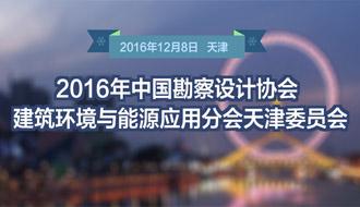 2016年中国勘察设计协会建筑环境与能源应用分会天津委员会年会