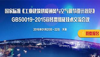 国标GB50019-2015天津宣传贯彻及技术交流会