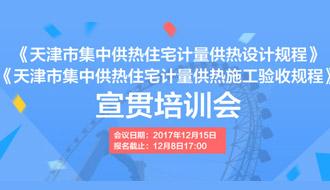 2017版《天津市集中供热住宅计量供热设计规程》与 《天津市集中供热住宅计量供热施工验收规程》