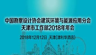 中国勘察设计协会建筑环境与能源应用分会天津市工作部2018年年会
