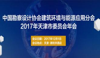 中国勘察设计协会建筑环境与能源应用分会2017年天津市委员会年会