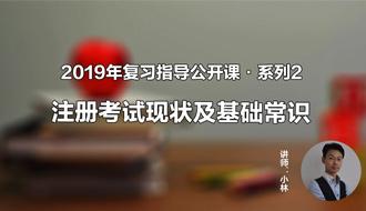 【公开课】复习指导02:暖通空调在线培训班注册考试现状及基础常识