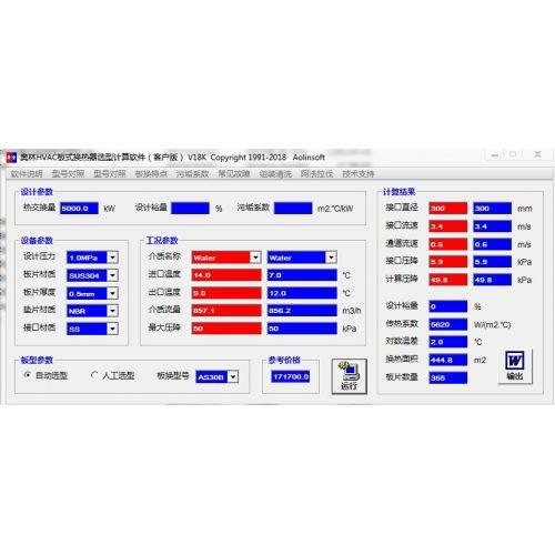 奥林HVAC板式换热器选型计算软件V18K、V19K