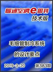 暖通空调E周刊技术版第383期