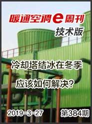 暖通空调E周刊技术版第384期
