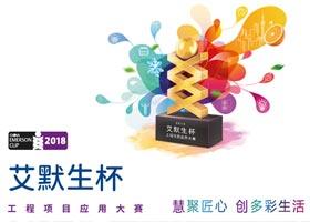 """2018年""""艾默生杯""""颁奖典礼于中国制冷展艾默生展台成功举办"""