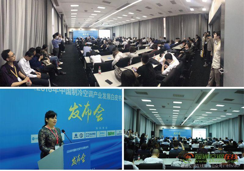 《2018年中国制冷空调产业发展白皮书》发布会现场