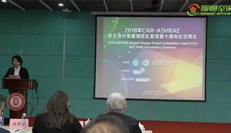 2018年CAR-ASHRARE学生设计竞赛颁奖礼嘉宾致辞