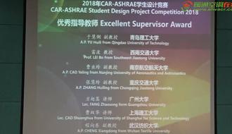 2018年CAR-ASHRARE学生设计竞赛颁奖礼颁奖环节